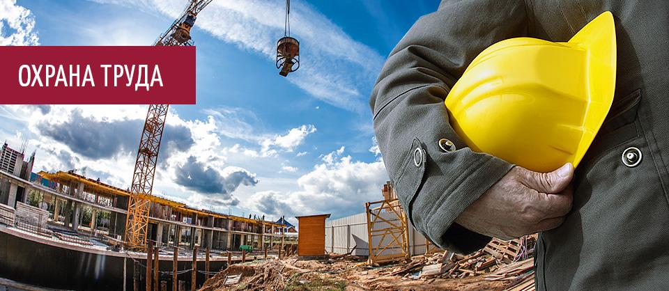 Семинар: Разработка и внедрение Системы управления охраной труда, соответствующей требованиям Трудового кодекса страны, Руководства МОТ СУОТ ILO OSH-2001, Международного стандарта ISO 45001 и Межгосударственного стандарта СНГ ГОСТ 12.0.230-2007