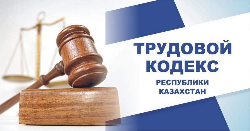 """Онлайн-семинар: """"Трудовое законодательство Республики Казахстан с учетом последних изменений и дополнений в 2020 г. Электронные трудовые договора. Аутстаффинг"""""""