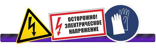 Семинар: Обеспечение электробезопасности